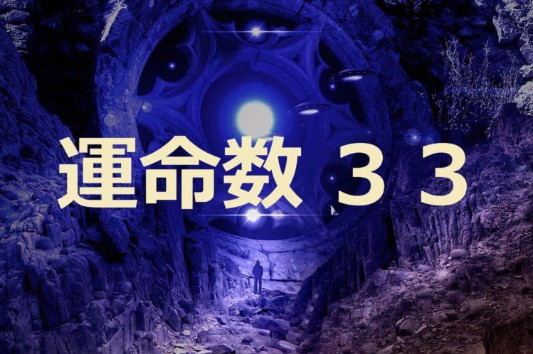 カバラ数秘術 運命数「33」無償の愛を届け浮世離れした宇宙数