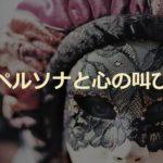 ゲマトリア姓名数に秘められた「ペルソナと心の叫び」の意味とは