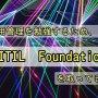 【IT資格】ITIL ファンデーションを取った話をしようか