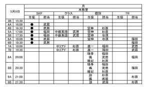 schedule5-1 0506_page_3