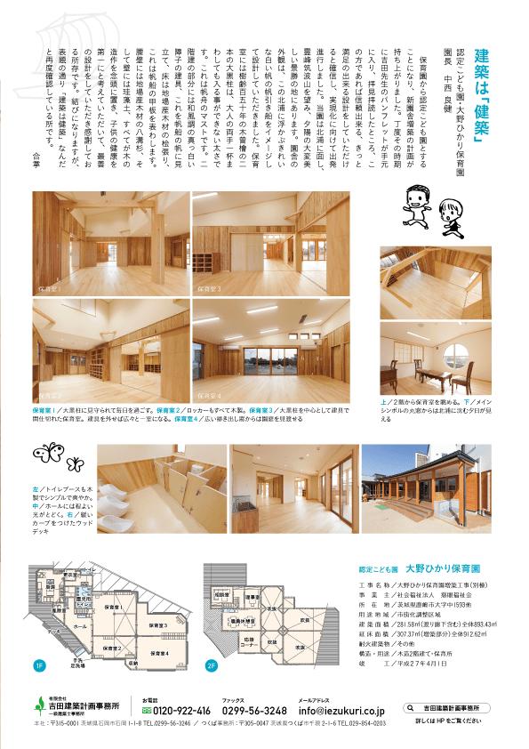 yoshiken_news6_hikari3