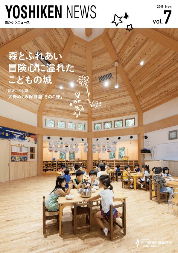 yoshiken_news7_megumi
