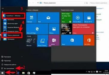 Как включить панель управления в Windows 10? - Онлайн ...