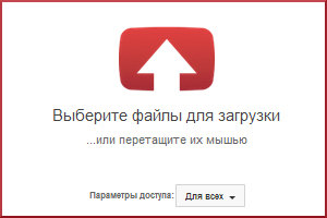 Как загрузить видео на Ютуб (YouTube) | СПРОСИ, КАК...