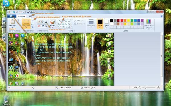 Как сделать снимок экрана (скриншот) Windows 7, XP, Vista ...