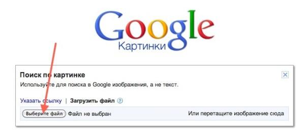 Гугл Найти Фото