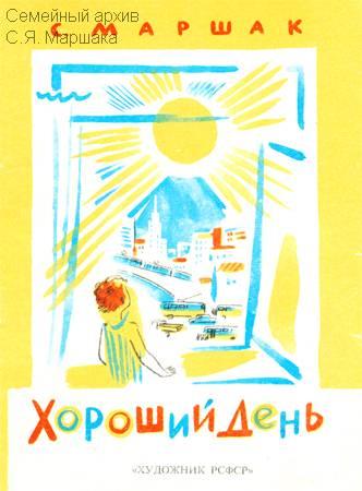 С.Я. Маршак - Издания - Хороший день