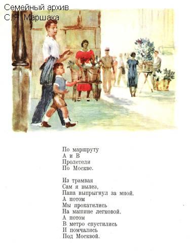 С.Я. Маршак - Издания - Хороший день - Иллюстрации