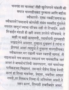Marathi poems on father daughter relationship poemsview marathi poems on mother and daughter poemview co altavistaventures Images