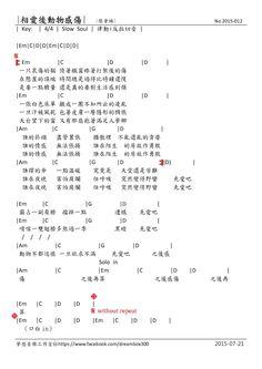C大調的四個基本和弦 http://i1.wp.com/3.bp.blogspot.com/-8S3PYiLHIt0/TZy22Cc45gI/AAAAAAAAArg/IhU_FIlvNk8/s640/2011-4-7+%25E4%25B8%258A%25E5%258D ...