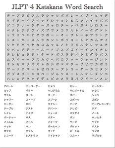 Images About Katakana