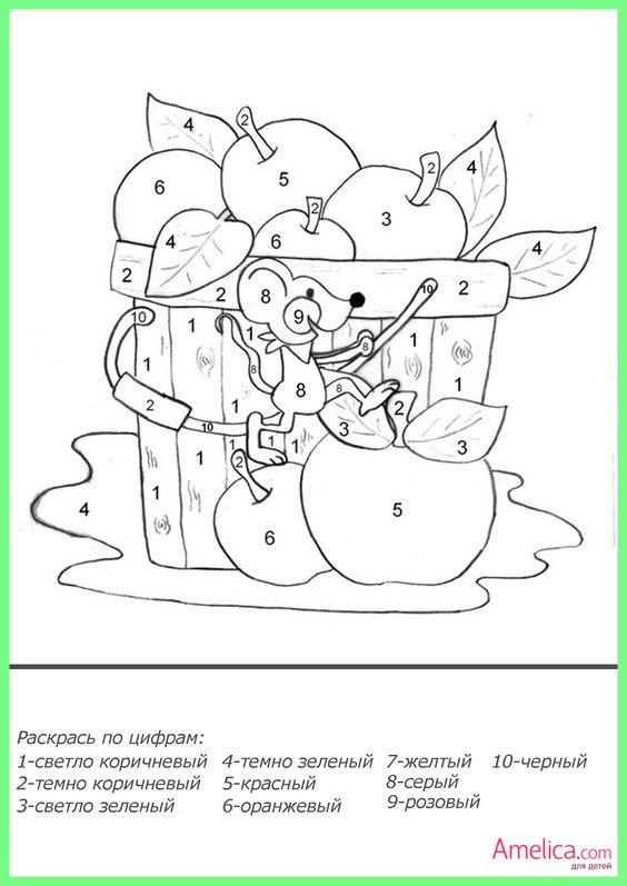 Раскраски по цифрам для детей распечатать, рисунки по ...