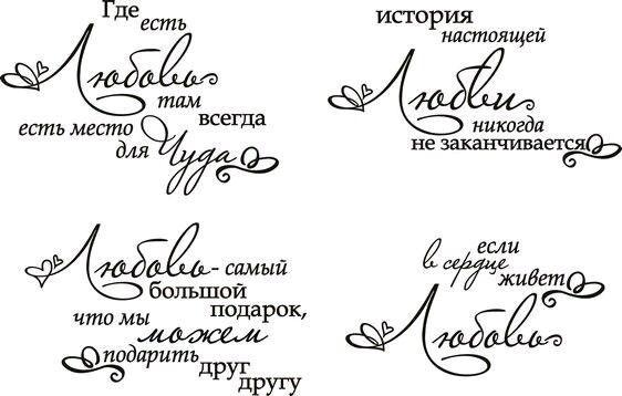 Скрапбукинг надписи с днем свадьбы | Идеи для рукоделия
