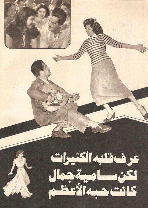 Samia Gamal and Farid el Atrash: