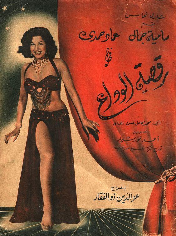"""Scans from the """"Rakset El Wedaa"""" press book, in 1954.:"""