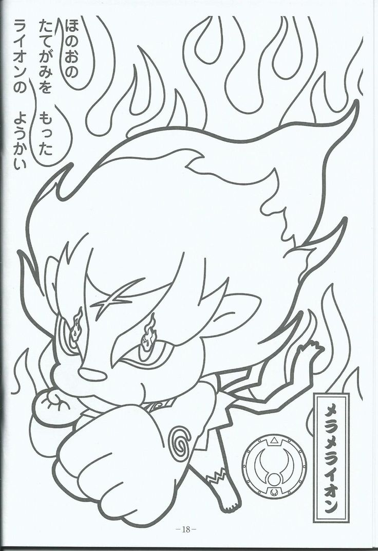 36 best images about youkai watch coloring pictures on