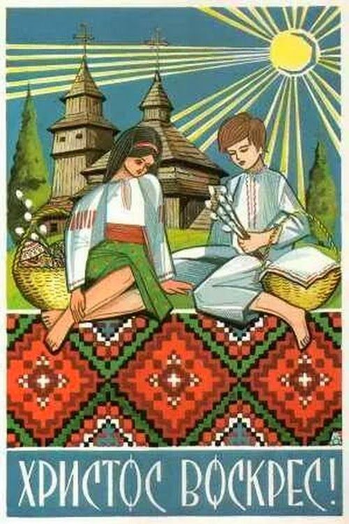 41 Best Images About Ukrainian Easter On Pinterest Lent