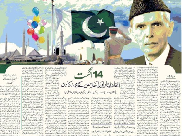 independence day essay in urdu