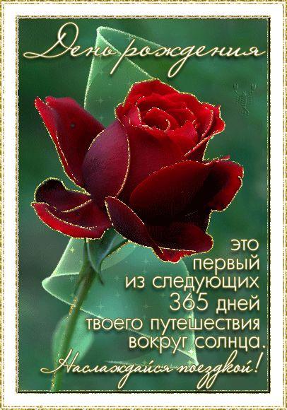 78 Best images about С Днем рождения on Pinterest ...