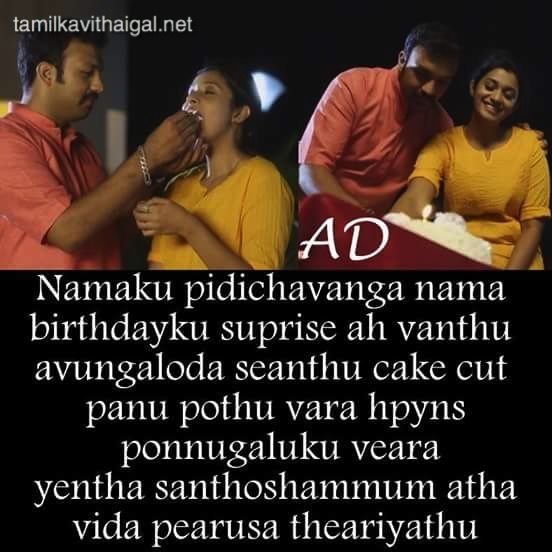 Tamil Love Kavithai Free Download Tamil Kavithai Images Text Pinterest Texts And Poem