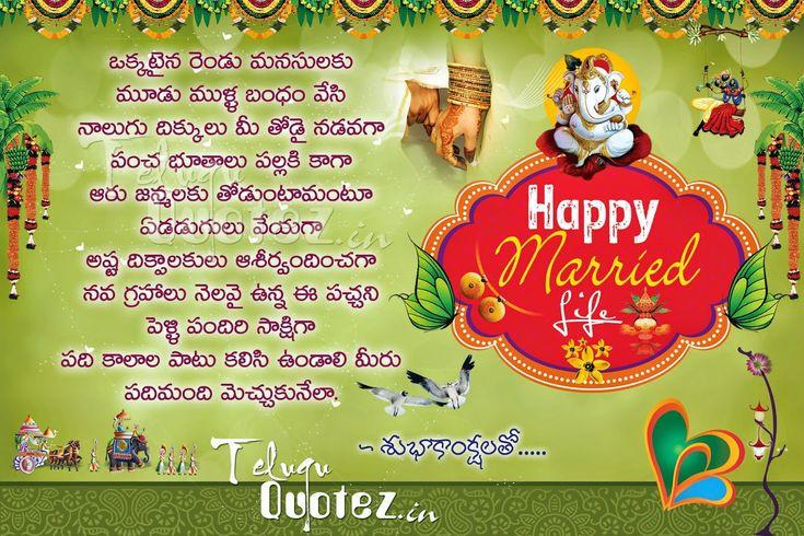 Teluguquotez In Indian Wedding Telugu Wishes For Couples Quotes Pinterest Wedding Indian