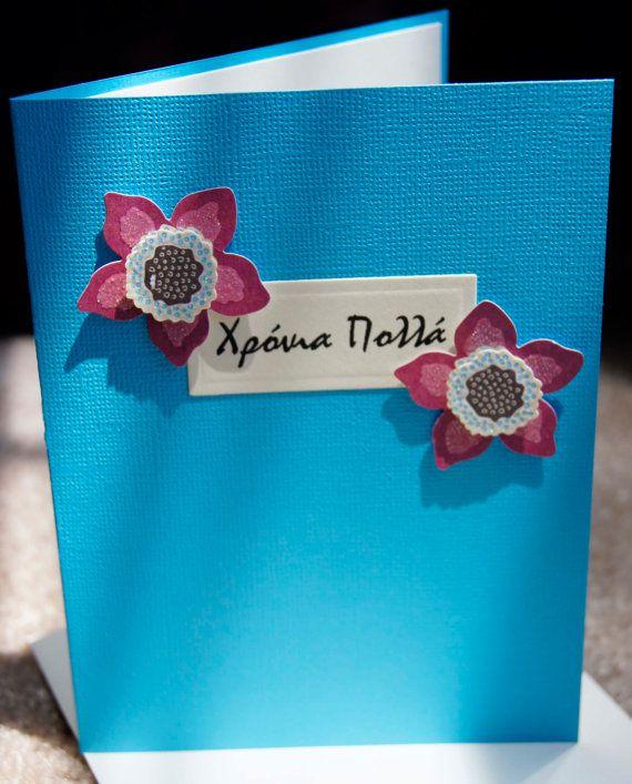 Christian Eastern Greek Orthodox Greeting Card Xronia
