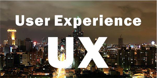 了解使用者體驗 - UX