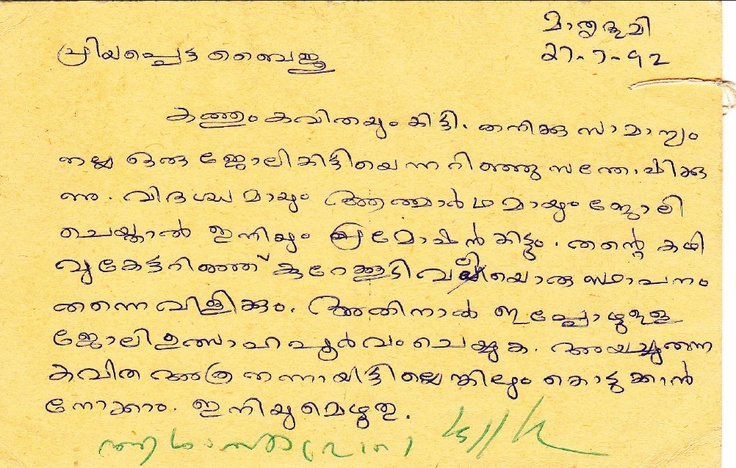 Letter From Kunjunni Mash Popular Malayalam Poet