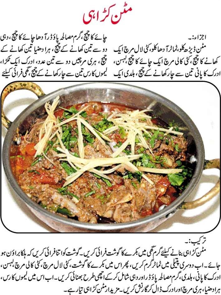 Beef Karahi Gosht Recipe