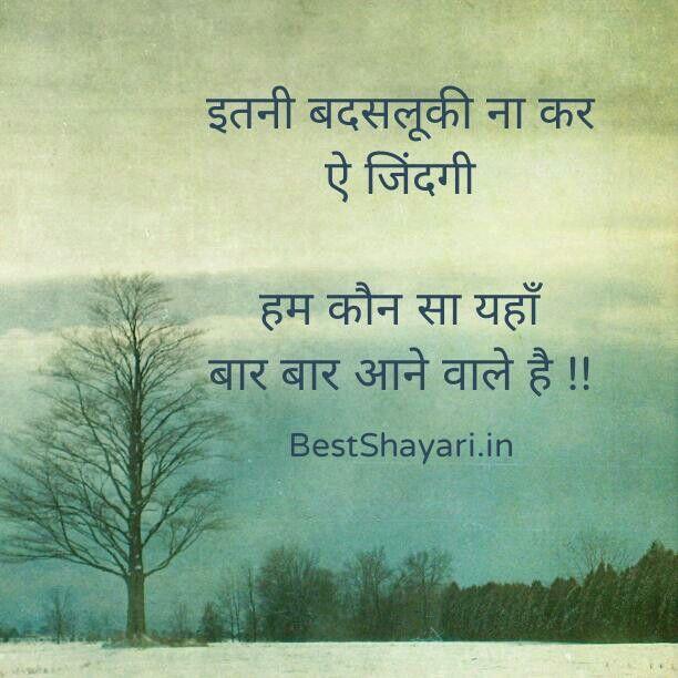 Gulzar thoughts hindi love - Love wallpaper thought in hindi ...