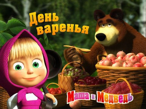 1000 images about Masha and Bear on Pinterest Orchestra