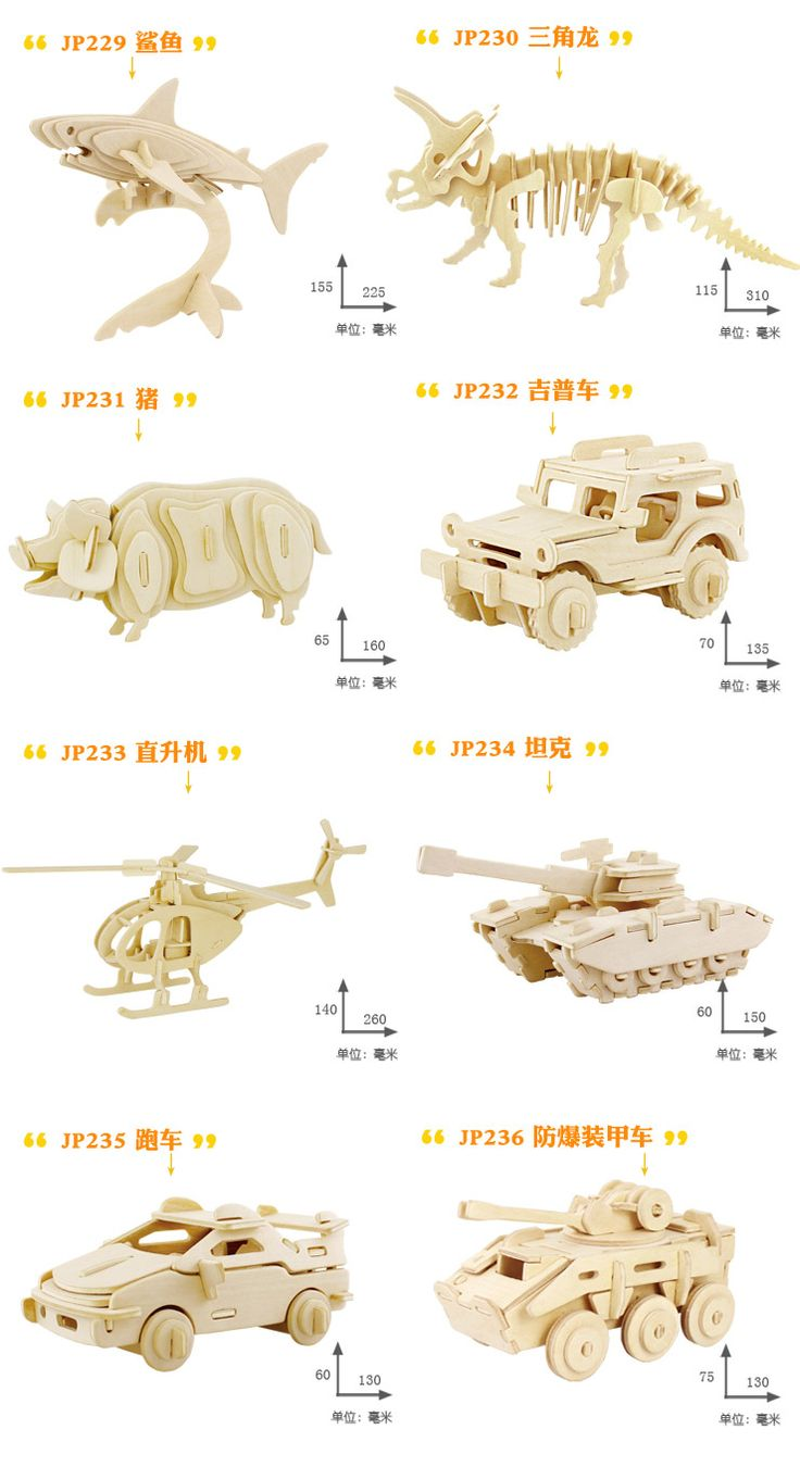 1000 Images About 3D Wooden Puzzle Jigsaw Anchiceratops