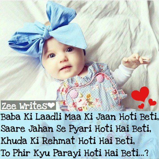 Fathers Day Quotes From Daughter In Urdu: Father Daughter Love Quotes Punjabi