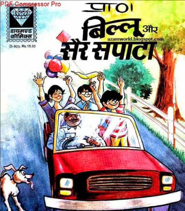 free download raj comics pdf in hindi