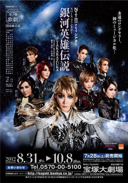 出典:宝塚歌劇公式ホームページ. 『銀河英雄伝説@TAKARAZUKA』