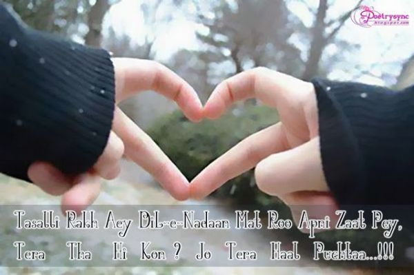 Poetry: Best Love Urdu Poetry SMS with Heart Touching ...