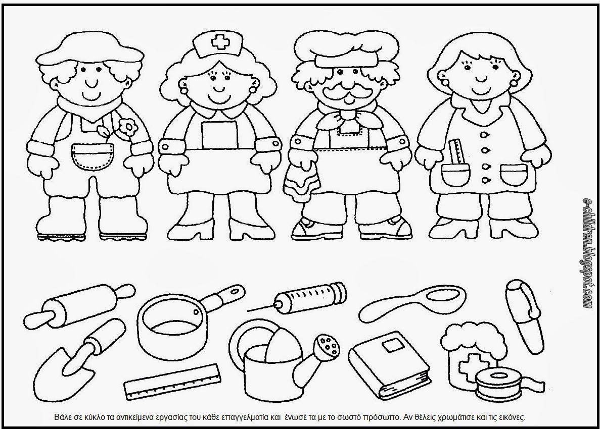 Preschool Career Day Activity Worksheet