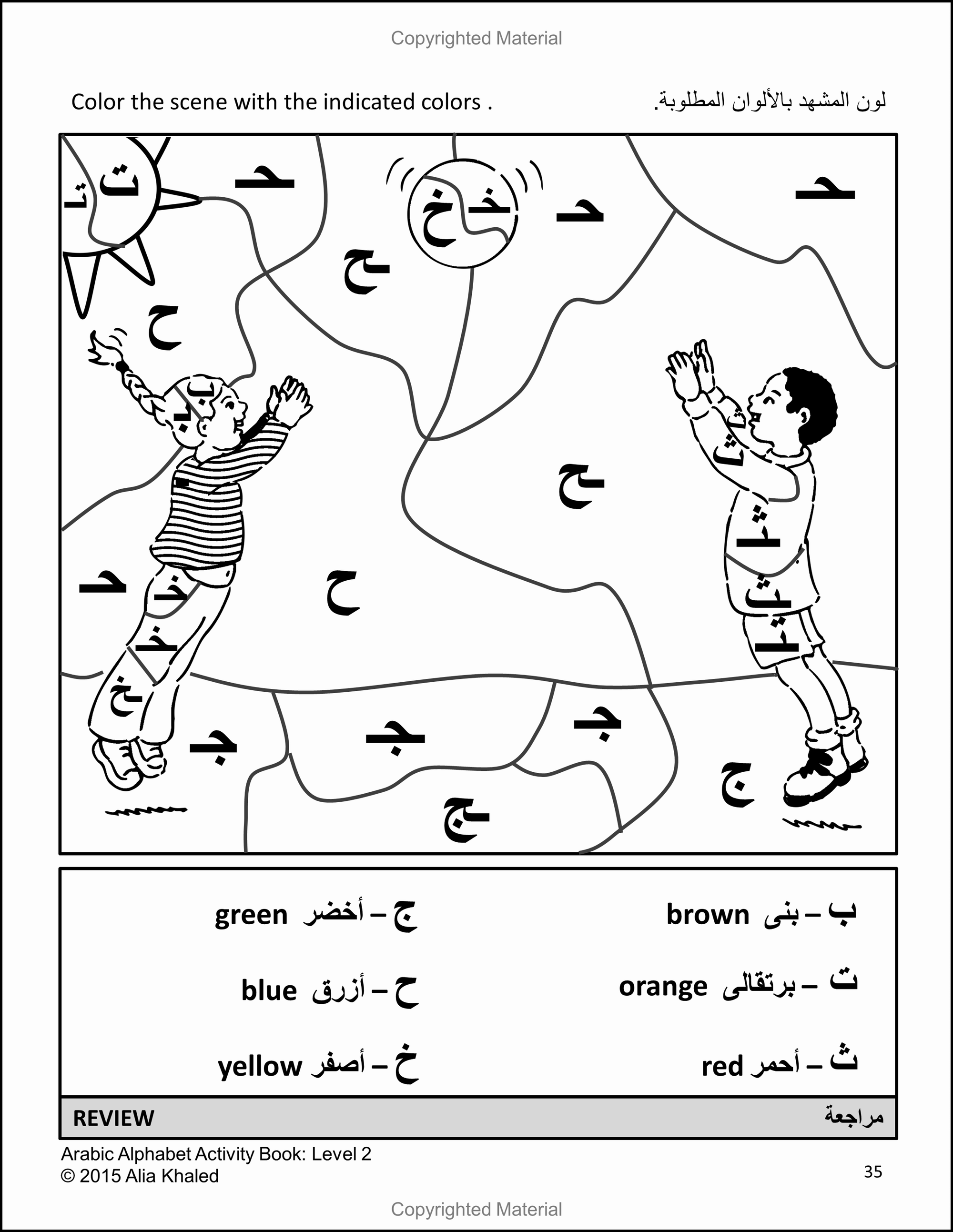 Learn Arabic Have Fun
