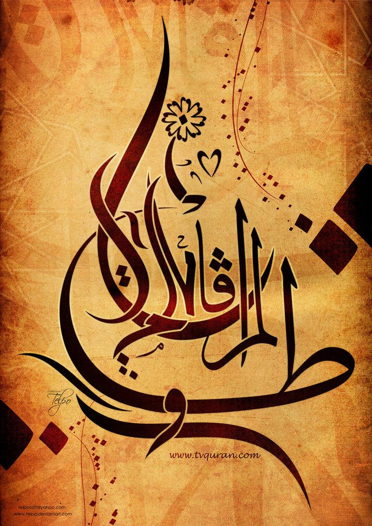 arabic calligraphy~telpo on deviantart | cultural fashions