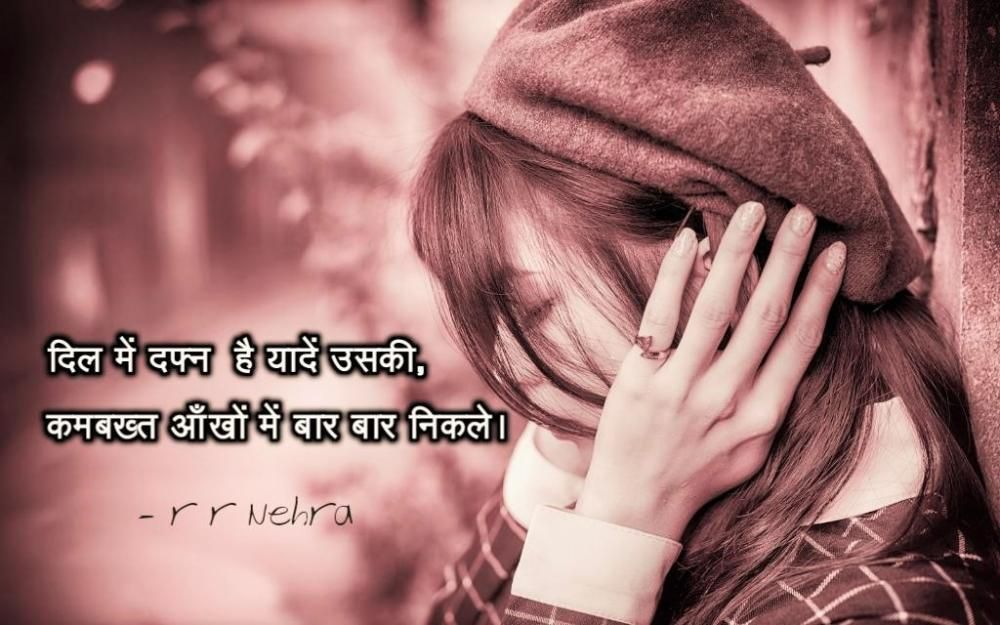 Images Of Sad Girl Sitting Alone With Quotes In Hindi | Wallpapergenk