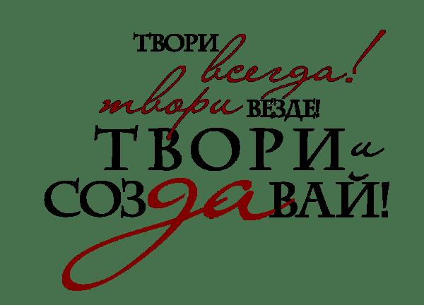 Красивые надписи в PNG Обсуждение на LiveInternet