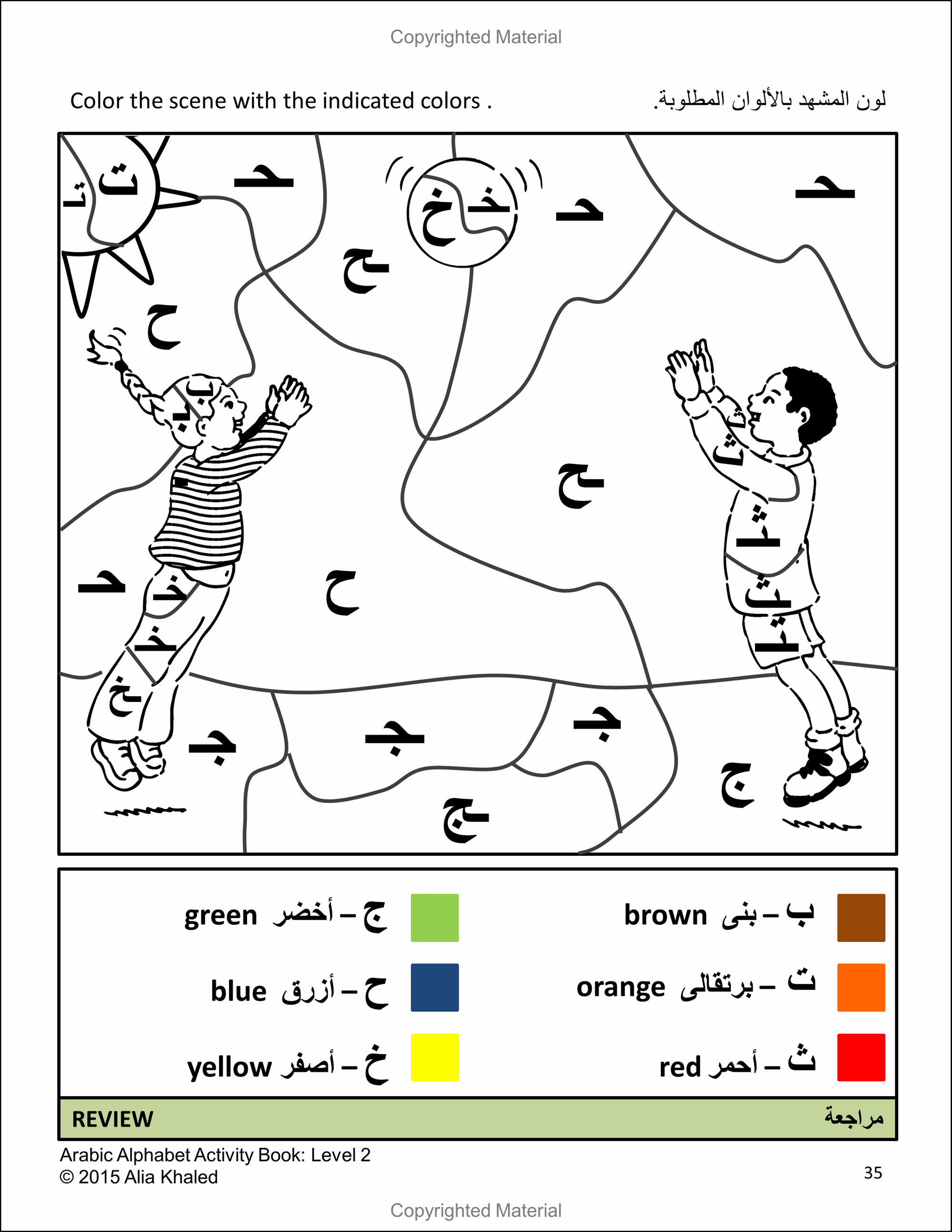 Arabic Alphabet Activity Book Level 2 Colored Edition By Alia Khaled