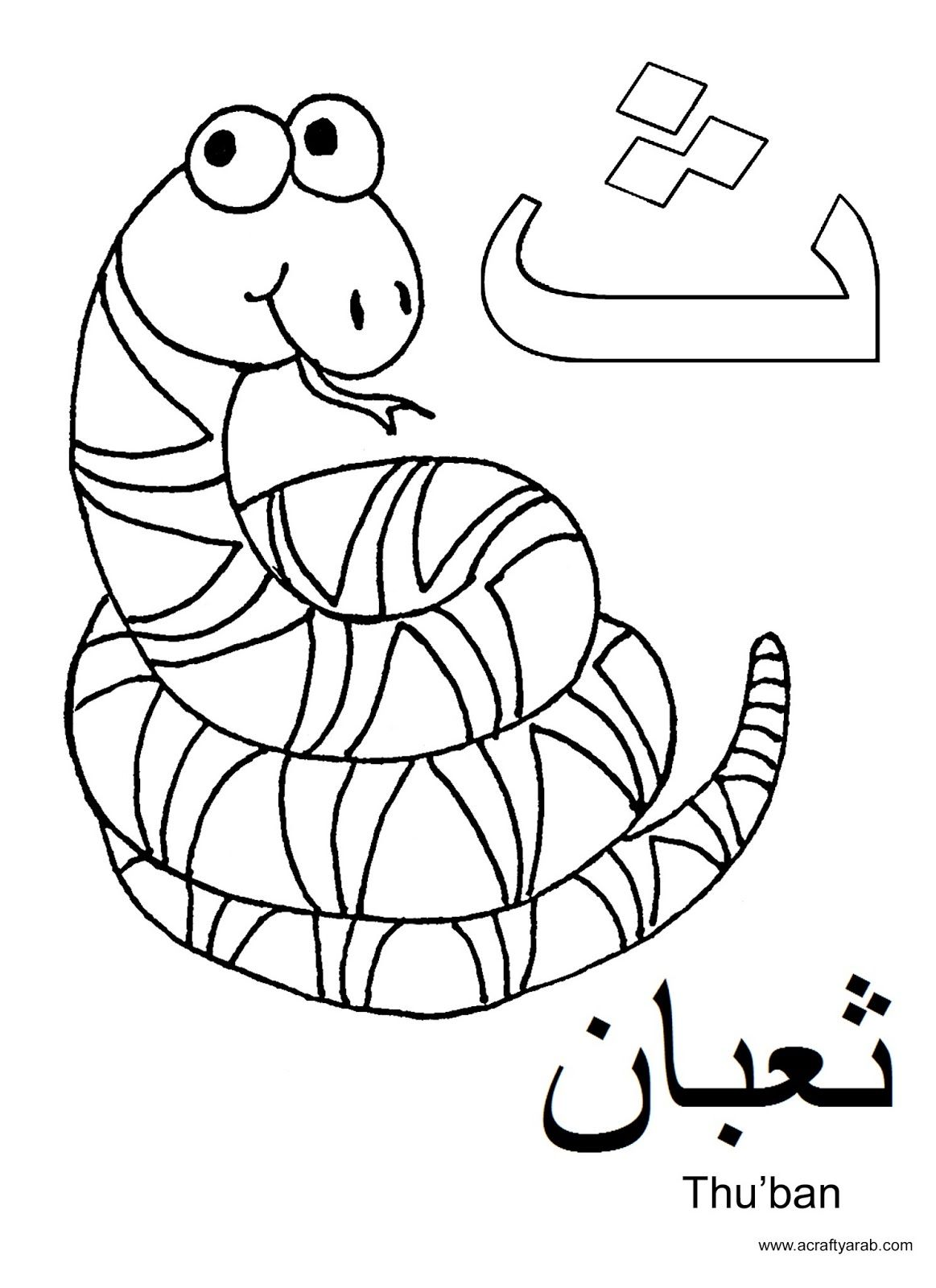 Arabic Alphabet Flashcards Word