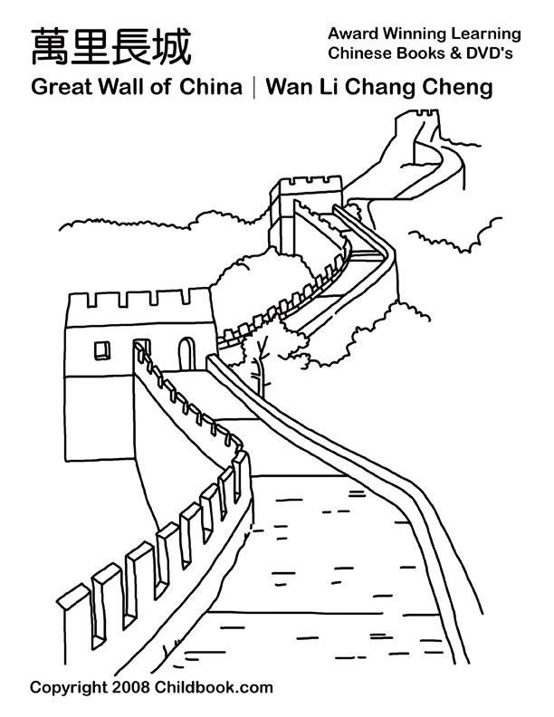 great wall of china chinese new year pinterest china on great wall of china id=64854