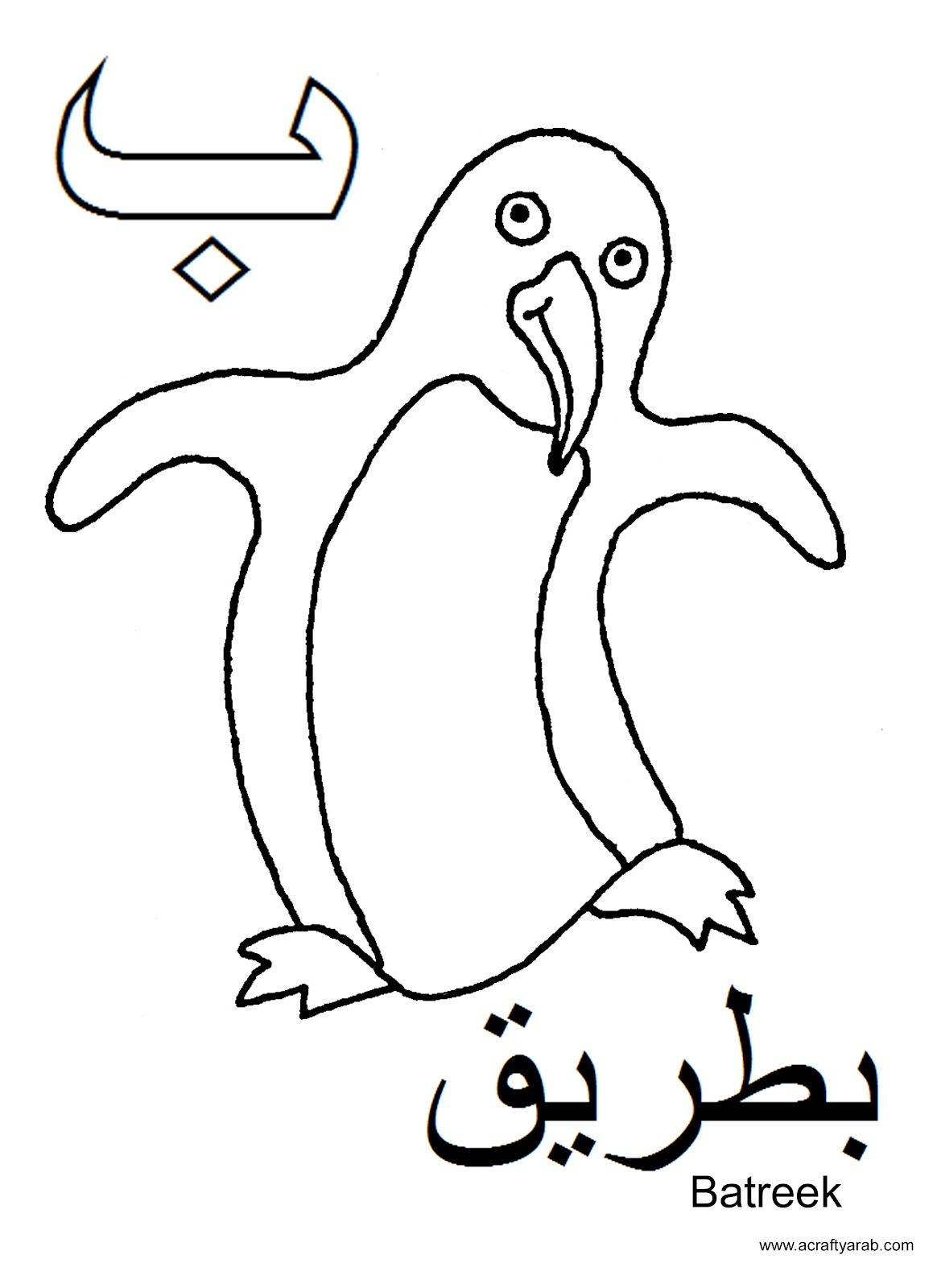 A Crafty Arab Arabic Alphabet Coloring Pages A Is For Batreek