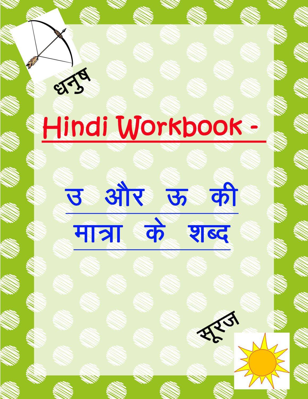 Hindi U And Oo Ki Matra Workbook Hindi Matra Worksheets