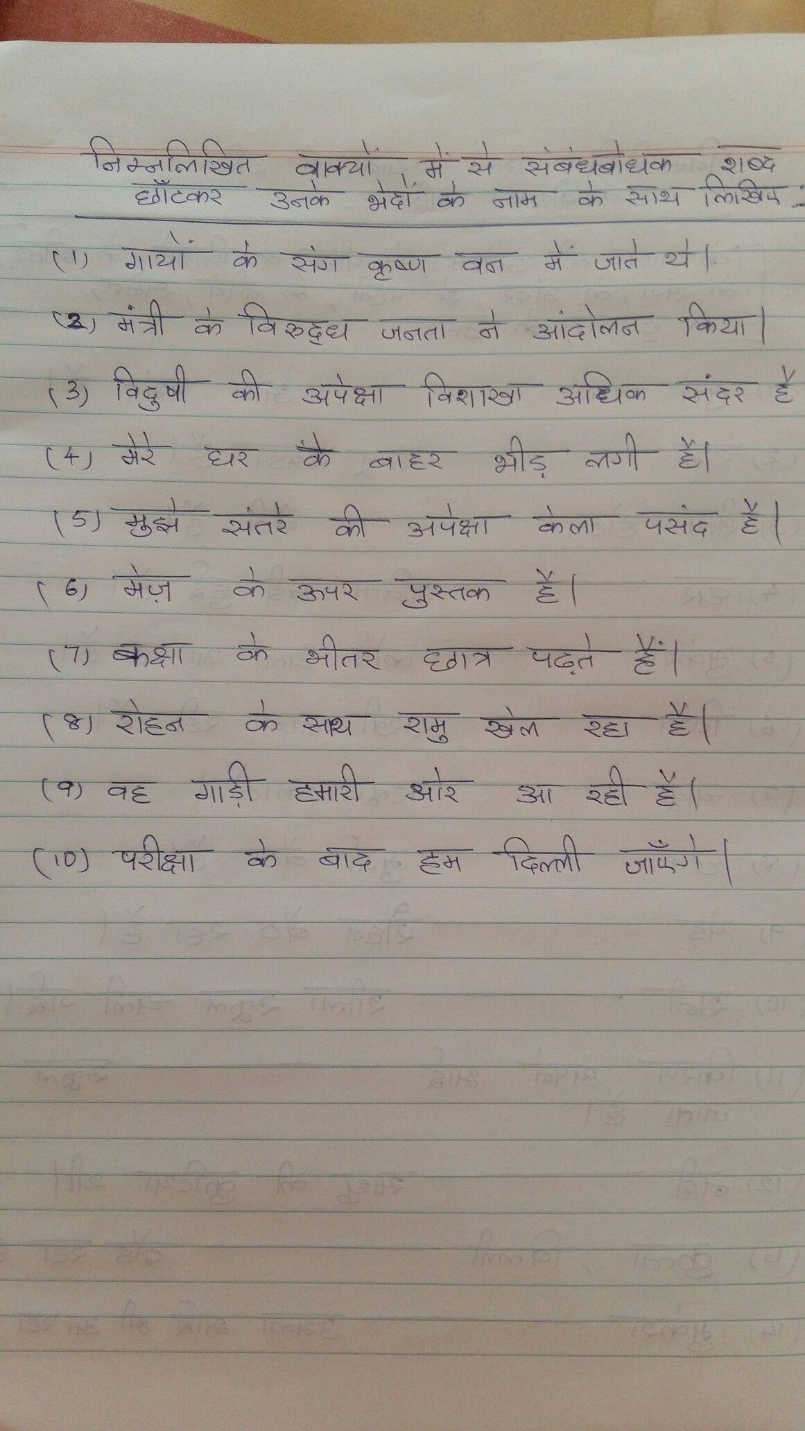 Hindi Grammar Sambandhbodhak Worksheet 1
