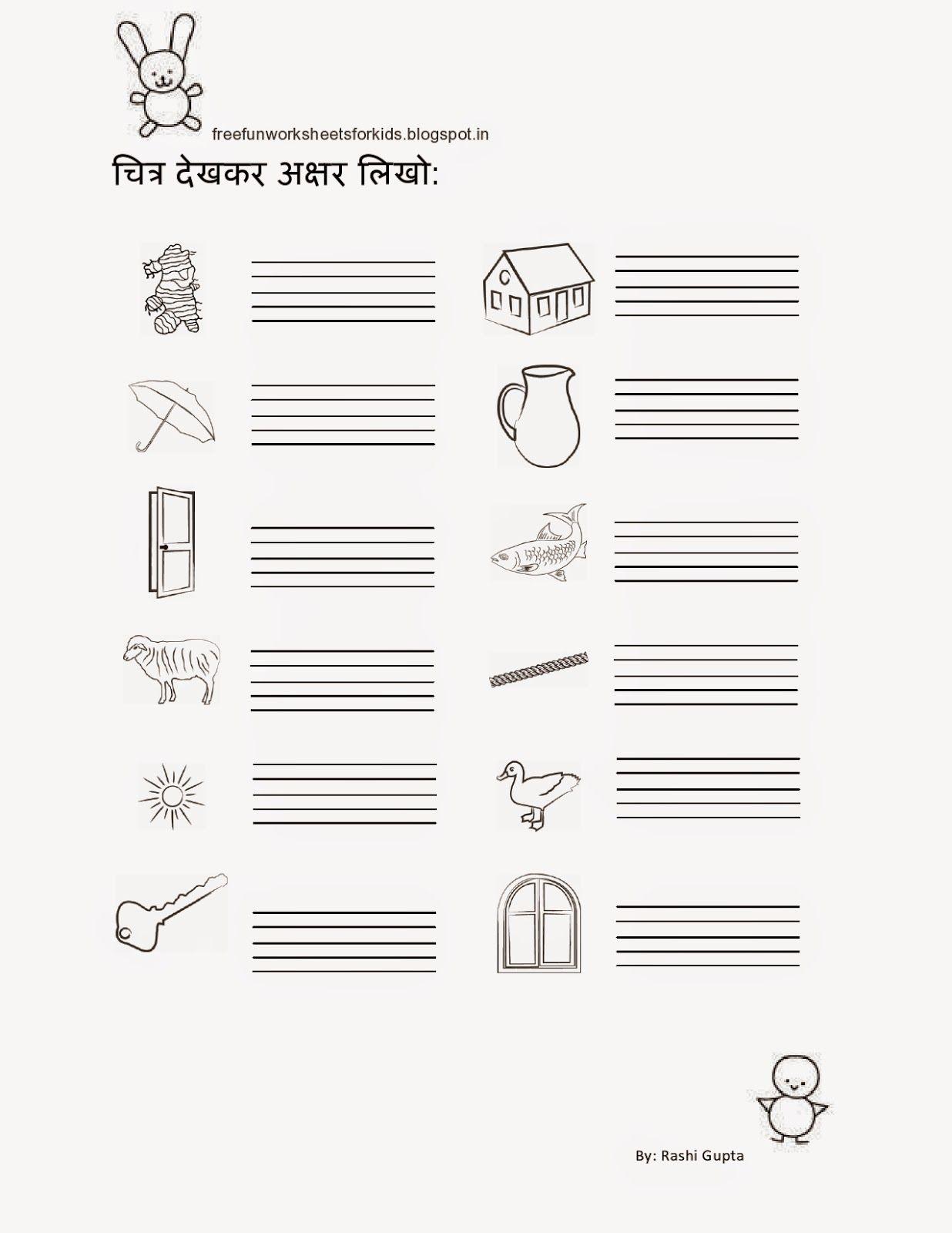 Free Fun Worksheets For Kids Free Printable Fun Hindi