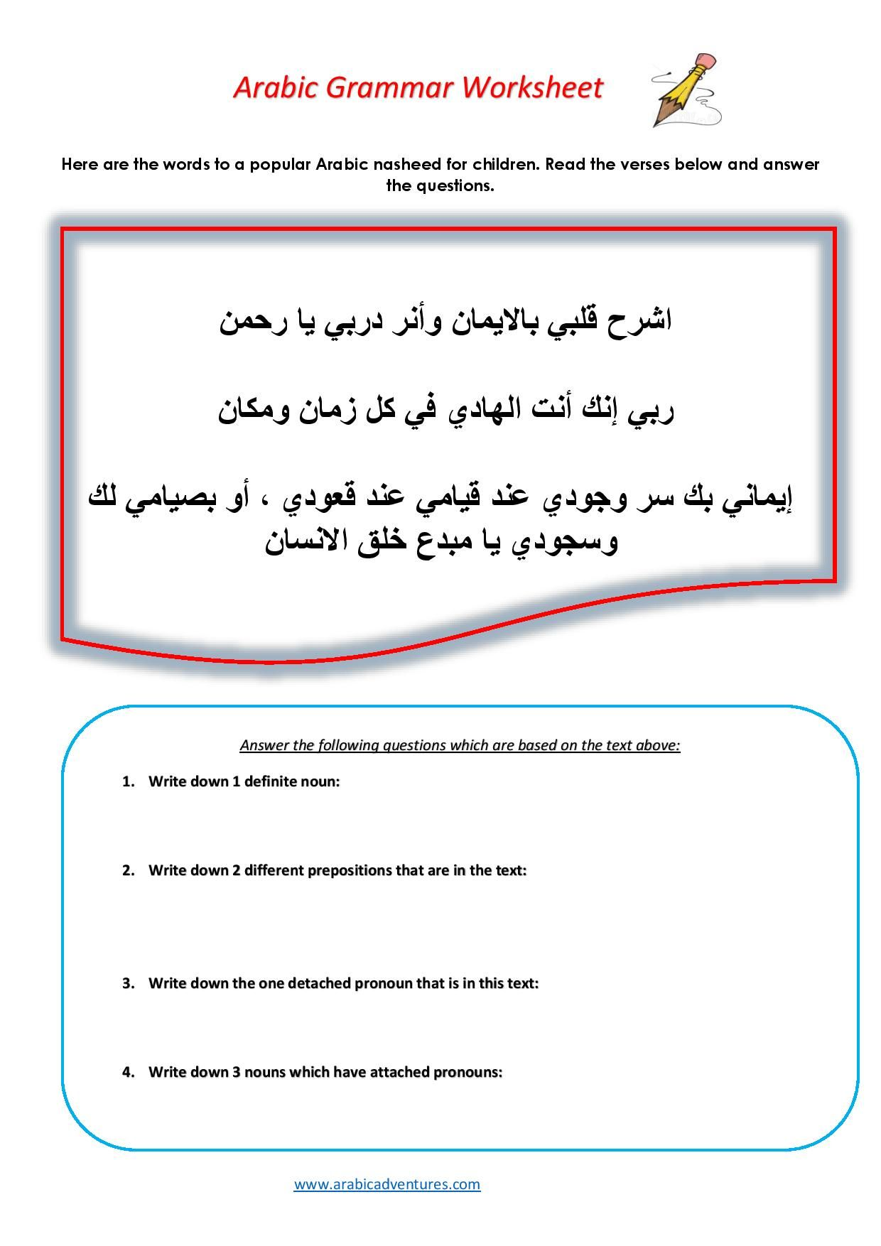 Arabic Grammar Review Worksheet Using A Popular Nasheed For Children In Arabic Get The Free