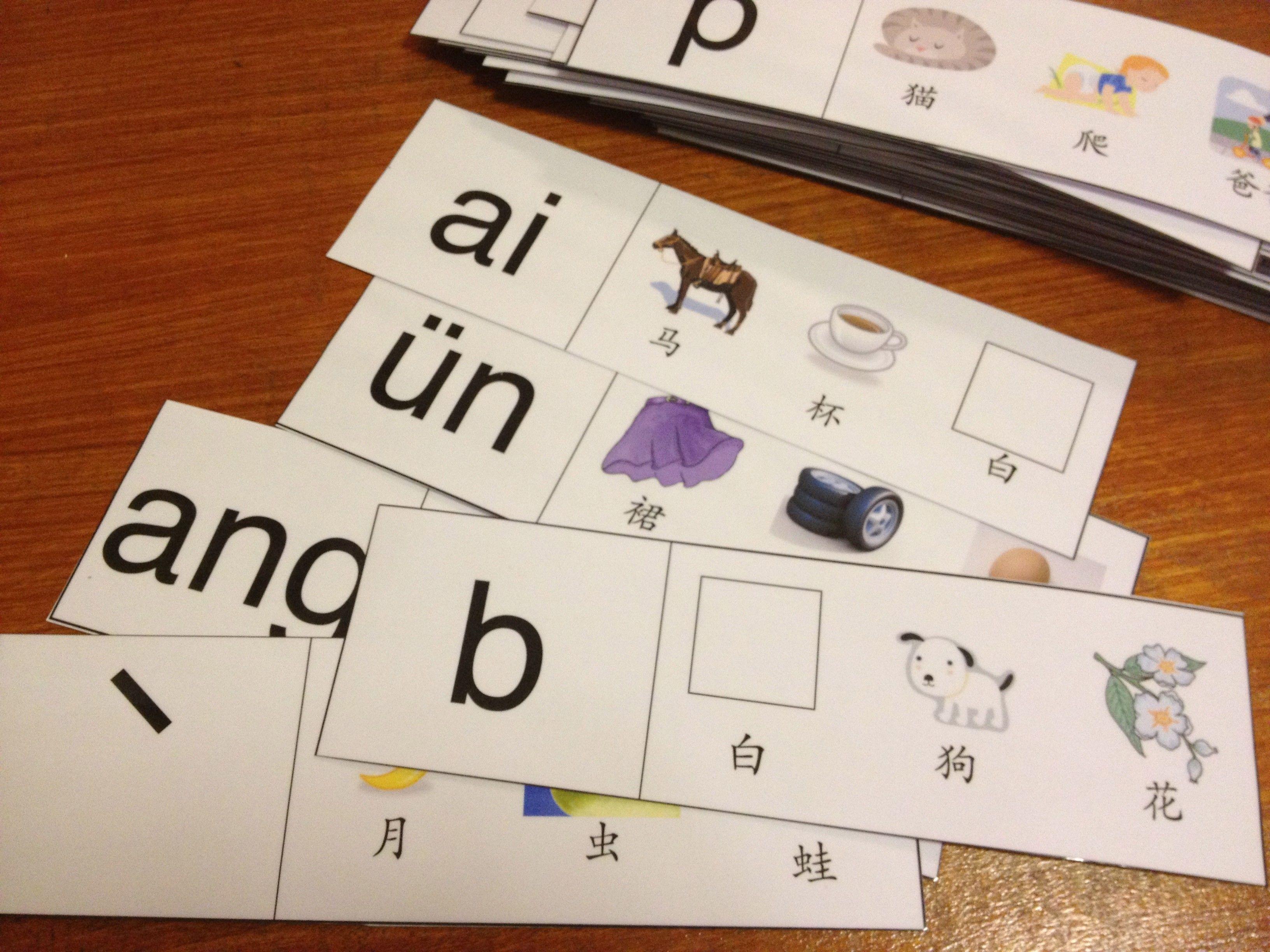 Hanyu Pinyin Game